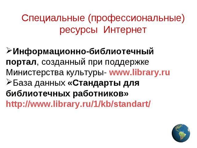 Специальные (профессиональные) ресурсы Интернет Информационно-библиотечный по...