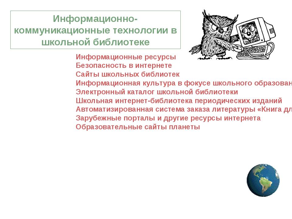 Информационные ресурсы Безопасностьв интернете Сайты школьных библиотек Инф...