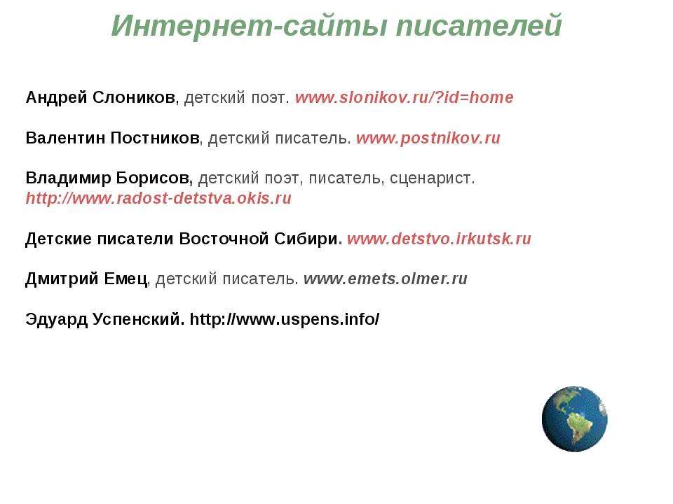Андрей Слоников, детский поэт. www.slonikov.ru/?id=home Валентин Постников, д...