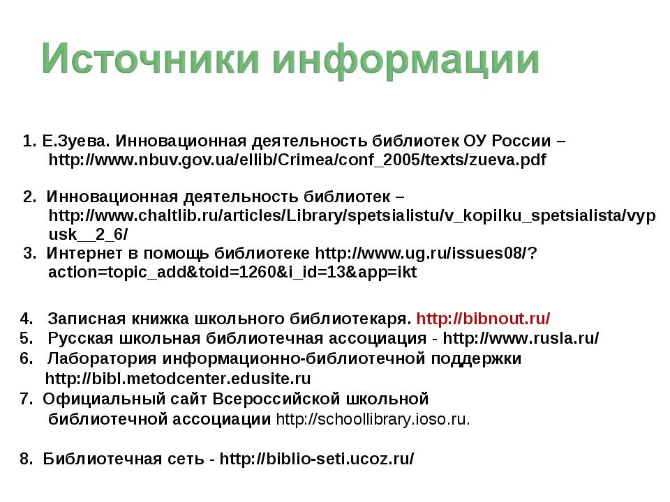 1. Е.Зуева. Инновационная деятельность библиотек ОУ России – http://www.nbuv....