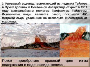 3. Кровавый водопад, вытекающий из ледника Тейлора в Сухих долинах в Восточно