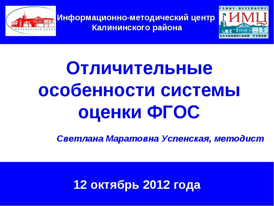 Информационно-методический центр Калининского района Отличительные особенност...