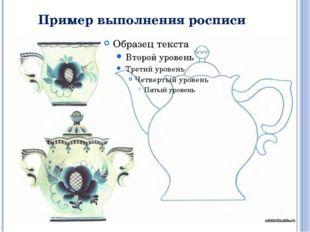 Пример выполнения росписи