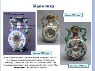 Майолика Гжель не всегда была сине-белой, известно, что 200 лет назад, когда