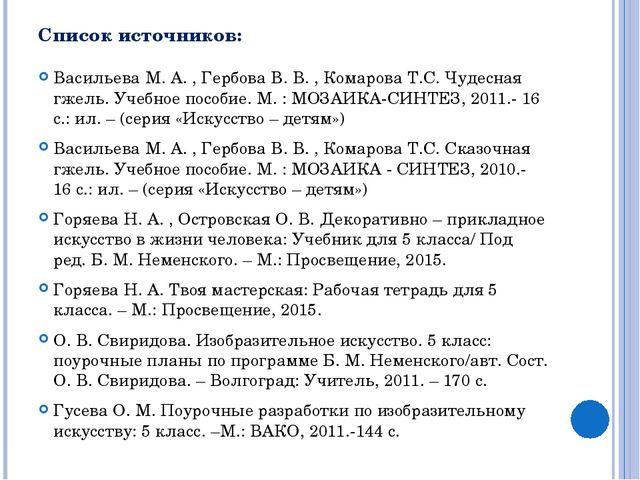 Список источников: Васильева М. А. , Гербова В. В. , Комарова Т.С. Чудесная г...