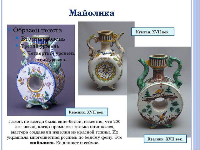 Майолика Гжель не всегда была сине-белой, известно, что 200 лет назад, когда...