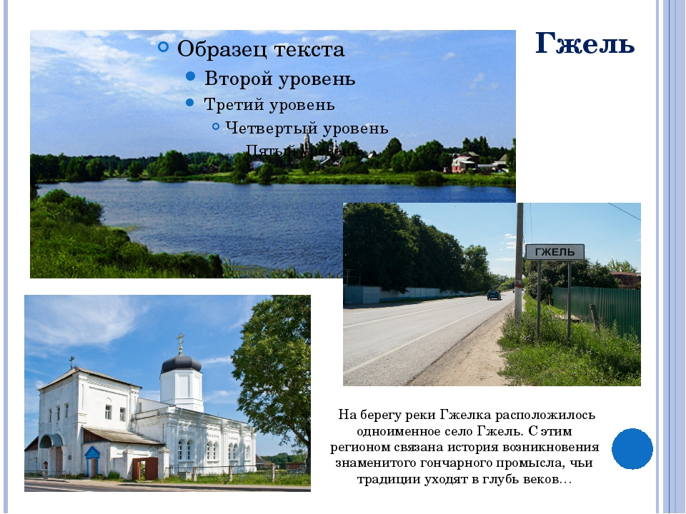 Гжель На берегу реки Гжелка расположилось одноименное село Гжель. С этим рег...