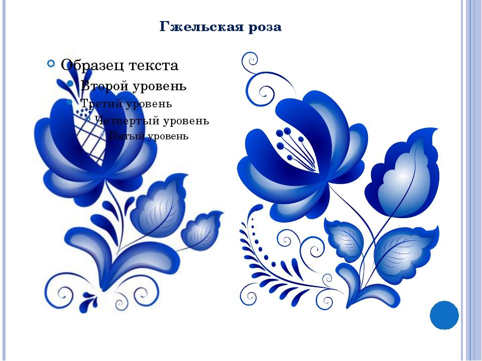 Гжельская роза