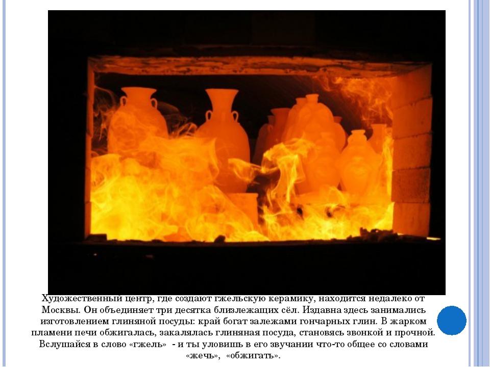 Художественный центр, где создают гжельскую керамику, находится недалеко от М...