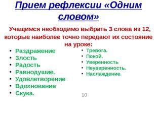 Прием рефлексии «Одним словом»  Учащимся необходимо выбрать 3 слова из 12, ко