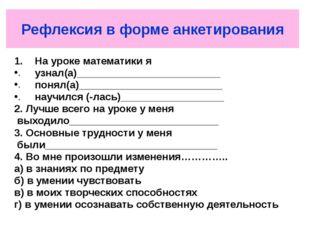 Рефлексия в форме анкетирования На уроке математики я узнал(а)_____________