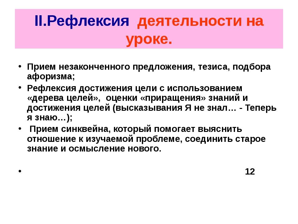 II.Рефлексия  деятельности на уроке. Прием незаконченного предложения, тезис...