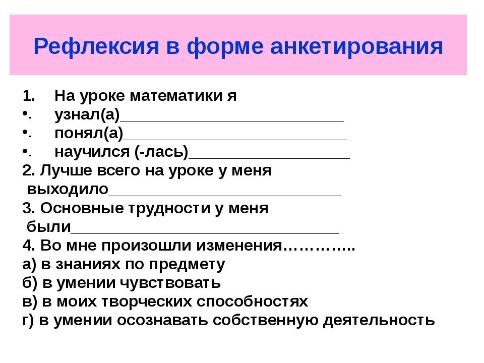 Рефлексия в форме анкетирования На уроке математики я узнал(а)_____________...