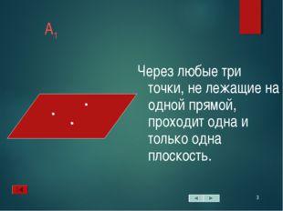 * А1 Через любые три точки, не лежащие на одной прямой, проходит одна и тольк