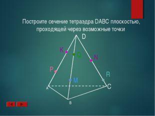 А B D C N M Q Построите сечение тетраэдра DABC плоскостью, проходящей через в