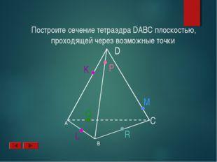 А B D C L M Q Построите сечение тетраэдра DABC плоскостью, проходящей через в
