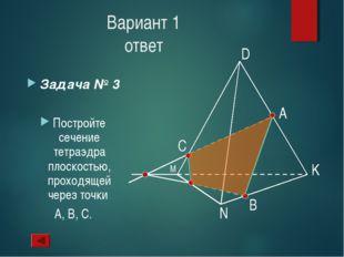 Вариант 1 ответ Задача № 3 Постройте сечение тетраэдра плоскостью, проходящей