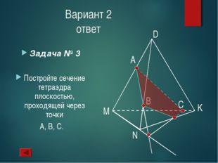Вариант 2 ответ Задача № 3 Постройте сечение тетраэдра плоскостью, проходящей