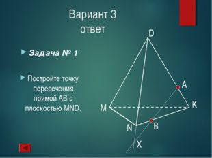 Вариант 3 ответ Задача № 1 Постройте точку пересечения прямой АВ с плоскостью