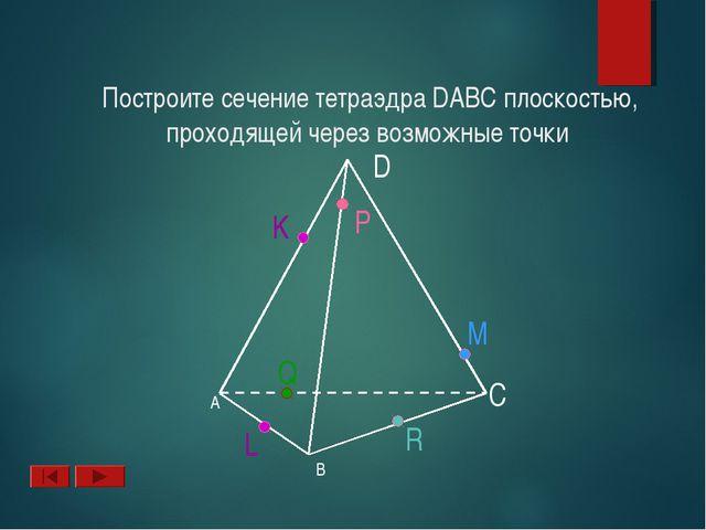 А B D C L M Q Построите сечение тетраэдра DABC плоскостью, проходящей через в...