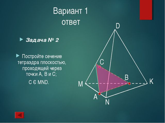Вариант 1 ответ Задача № 2 Постройте сечение тетраэдра плоскостью, проходящей...