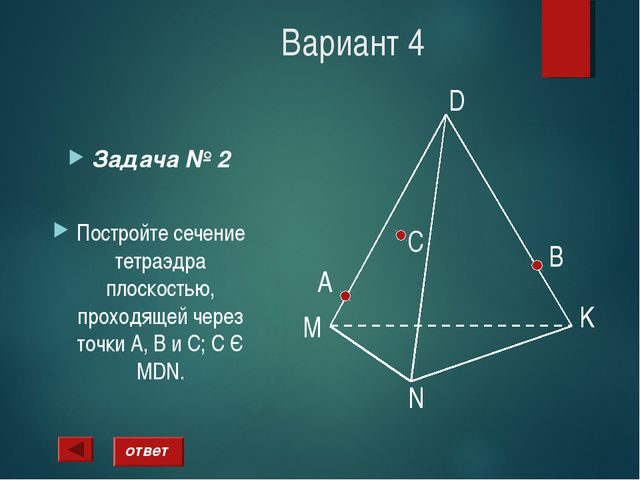 Вариант 4 Задача № 2 Постройте сечение тетраэдра плоскостью, проходящей через...