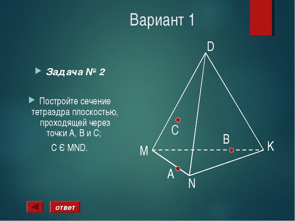Вариант 1 Задача № 2 Постройте сечение тетраэдра плоскостью, проходящей через...
