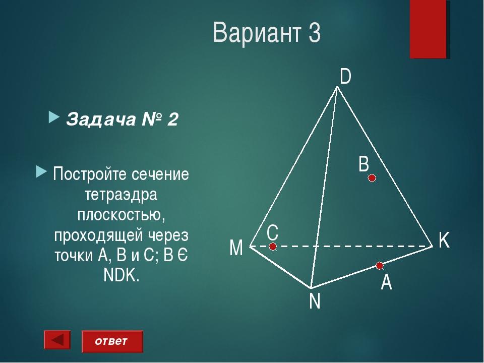 Вариант 3 Задача № 2 Постройте сечение тетраэдра плоскостью, проходящей через...