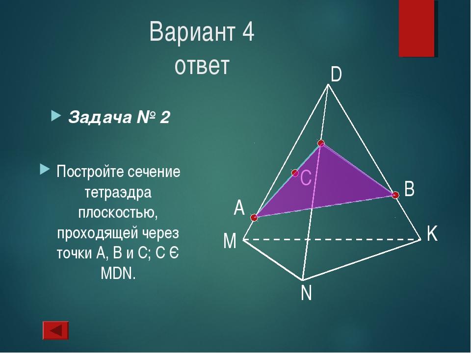 Вариант 4 ответ Задача № 2 Постройте сечение тетраэдра плоскостью, проходящей...
