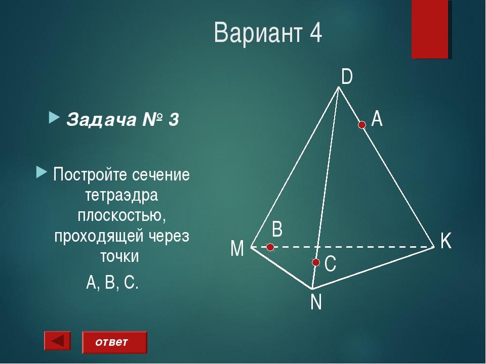 Вариант 4 Задача № 3 Постройте сечение тетраэдра плоскостью, проходящей через...