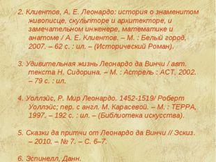 Список литературы Веццози,А. Леонардо да Винчи: Искусство и наука Вселенной