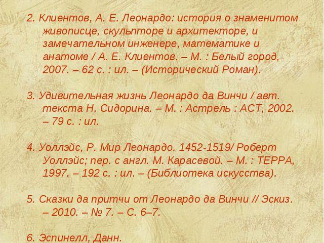 Список литературы Веццози,А. Леонардо да Винчи: Искусство и наука Вселенной...