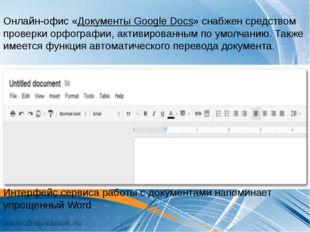 Онлайн-офис «Документы Google Docs» снабжен средством проверки орфографии, ак