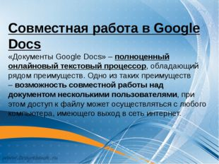 Совместная работа в Google Docs «Документы Google Docs» – полноценный онлайно
