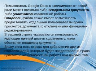 Пользователь Google Docs в зависимости от своей роли может являться либо влад