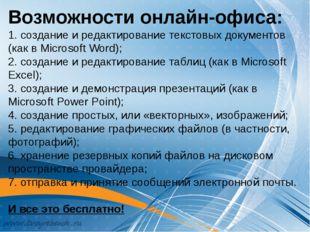 Возможности онлайн-офиса: 1. создание и редактирование текстовых документов (