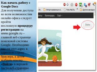 Как начать работу с Google Docs Для получения доступа ко всем возможностям он