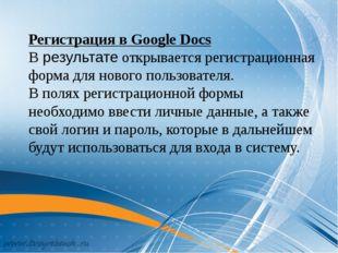 Регистрация в Google Docs В результате открывается регистрационная форма для
