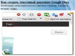 Как создать текстовый документ Google Docs Необходимо снова вернуться на стар