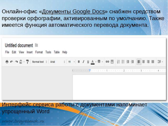 Онлайн-офис «Документы Google Docs» снабжен средством проверки орфографии, ак...