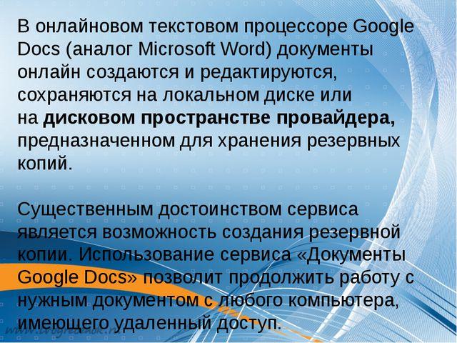 В онлайновом текстовом процессоре Google Docs (аналог Microsoft Word) докумен...