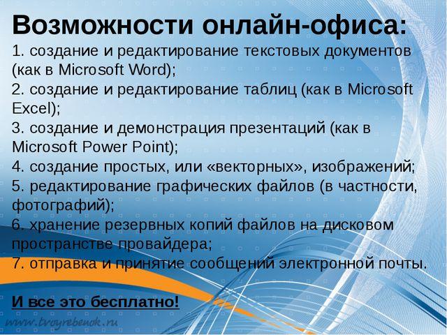 Возможности онлайн-офиса: 1. создание и редактирование текстовых документов (...