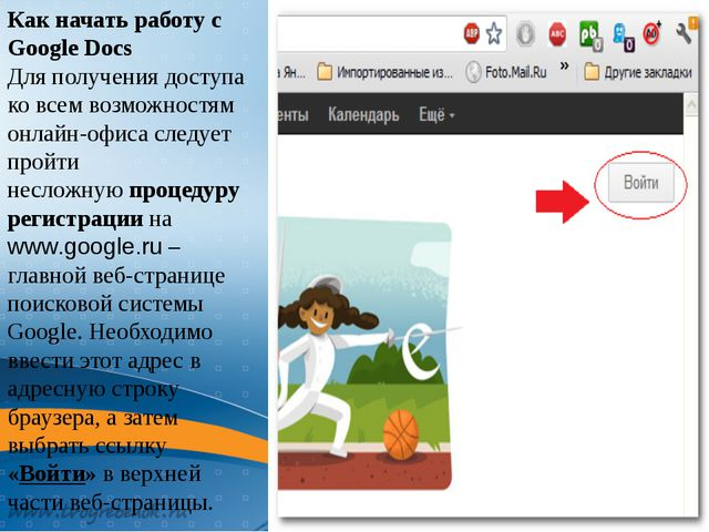 Как начать работу с Google Docs Для получения доступа ко всем возможностям он...