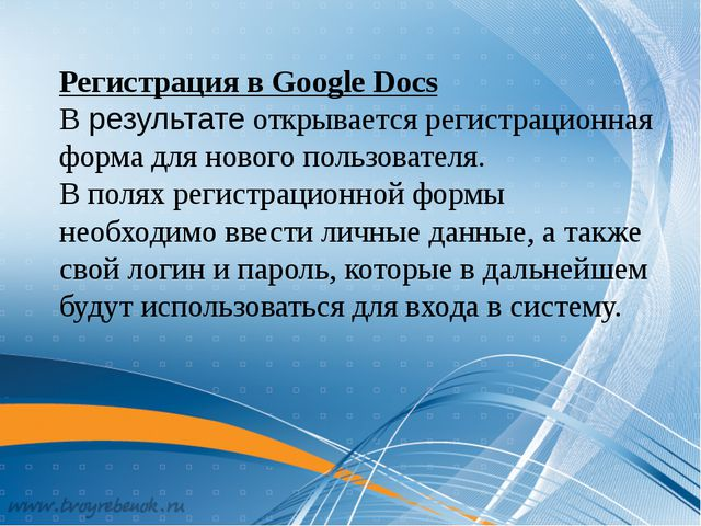 Регистрация в Google Docs В результате открывается регистрационная форма для...