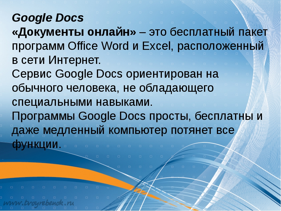 Google Docs «Документы онлайн» – это бесплатный пакет программ Office Word и...