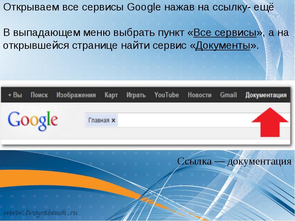 Открываем все сервисы Google нажав на ссылку- ещё В выпадающем меню выбрать п...