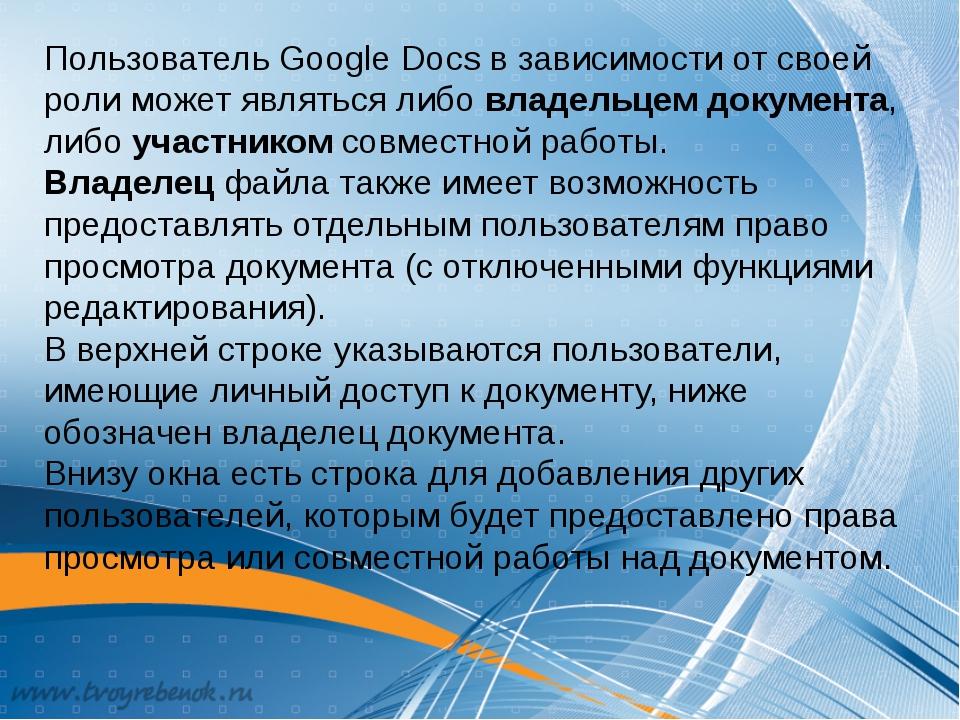 Пользователь Google Docs в зависимости от своей роли может являться либо влад...