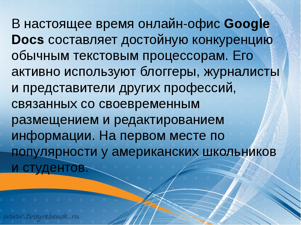 В настоящее время онлайн-офис Google Docs составляет достойную конкуренцию об...
