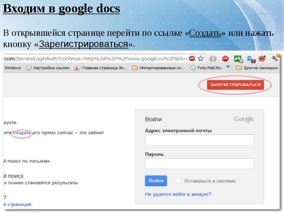 Входим в google docs В открывшейся странице перейти по ссылке «Создать» или н...