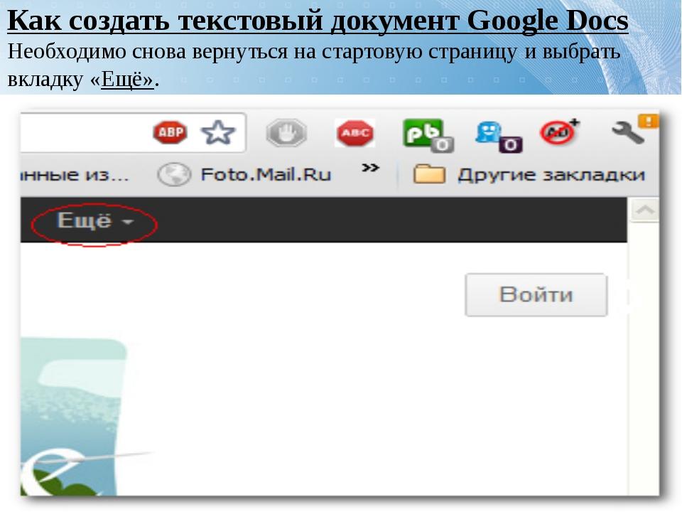 Как создать текстовый документ Google Docs Необходимо снова вернуться на стар...